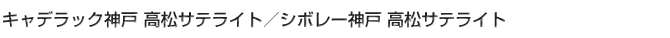 キャデラック神戸 高松サテライト/シボレー神戸 高松サテライト